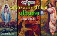 best poem in hindi