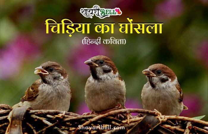 new poem in hindi