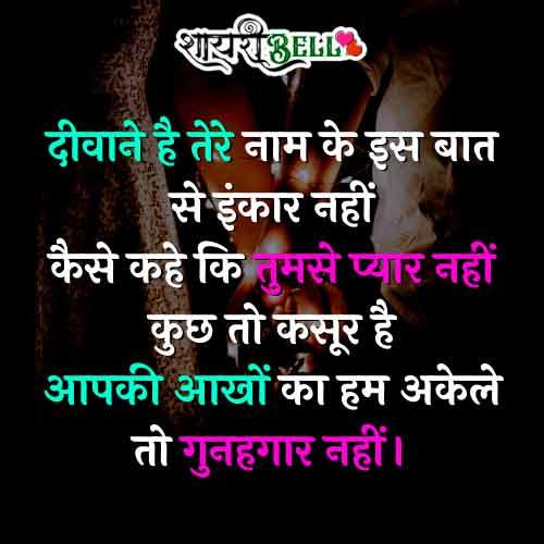 hindi shayari for gf