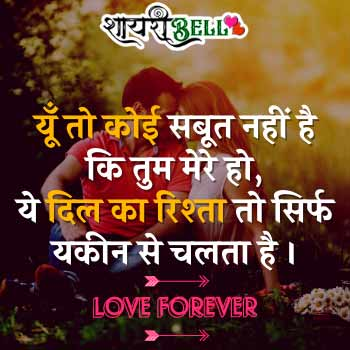 love feelings shayari in hindi