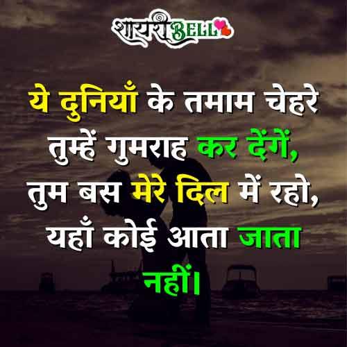 love shayari for girlfriend in hindi