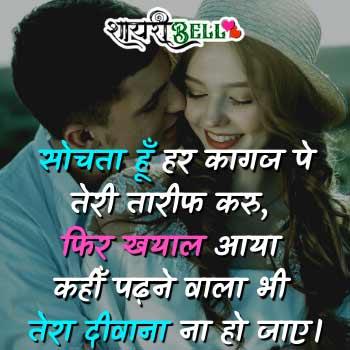 Sad RomanticShayari