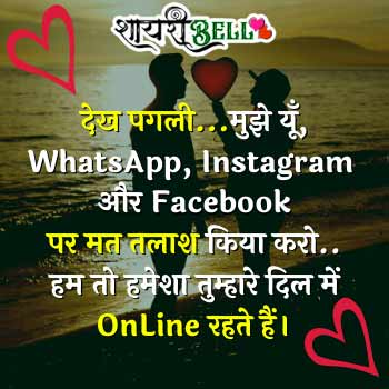 love funny shayari in hindi