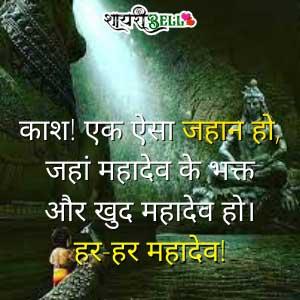 mahadev quotes hindi