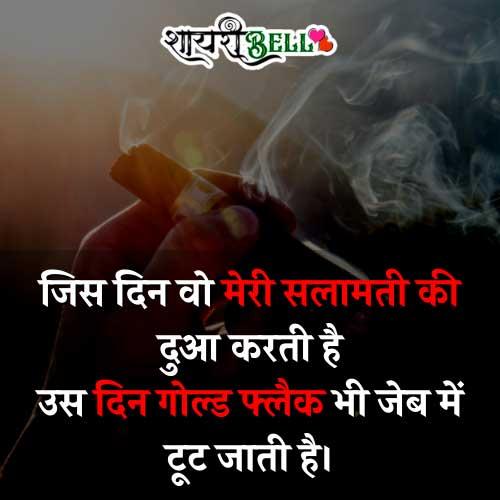 rue love shayri in hindi