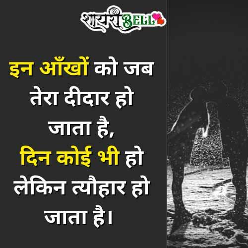 Best Romantic Shayari for Love