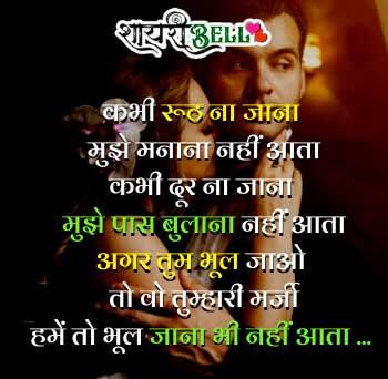 Sad Romantic Shayari