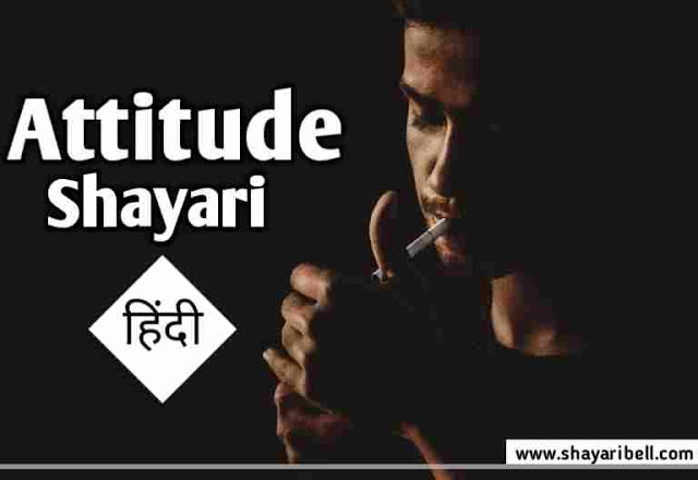 New Hindi Attitude Shayari