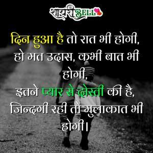 friendship shayari in hindi image