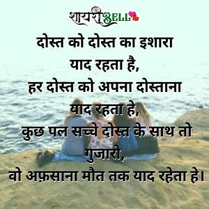 love dosti shayari in hindi