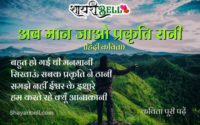 nature poem in hindi