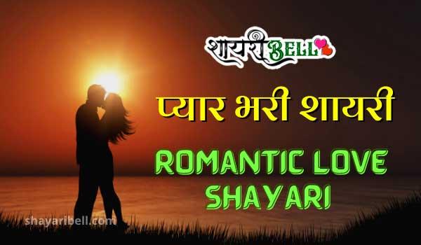 romantic shayari love hindi