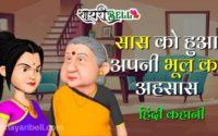 long story in hindi
