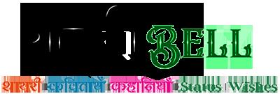shayaribell logo