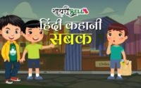 kids story in hindi with moral