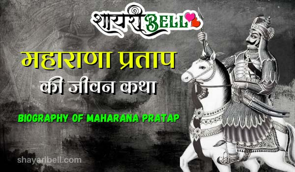 Biography of Maharana Pratap