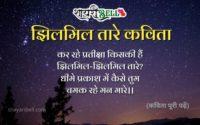 best kavita in hindi