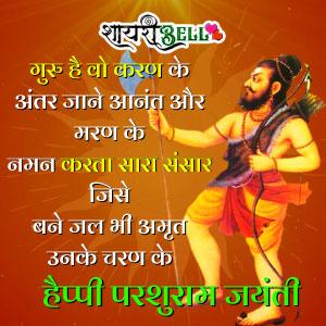 Parshuram jayanti