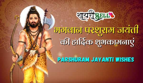 Parshuram jayanti image