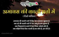 kumar vishwas poetry