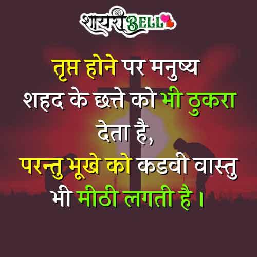 hindi bible vachan