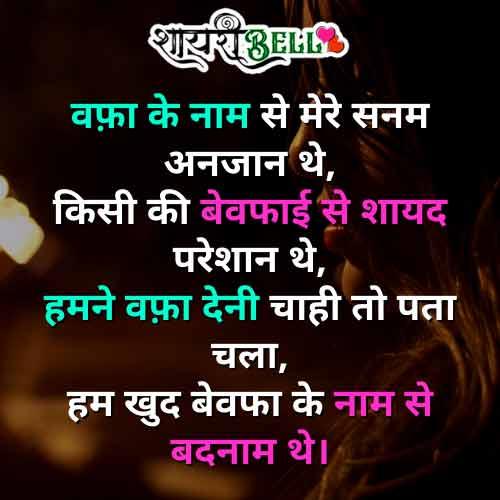 bewafa shayari hindi mein