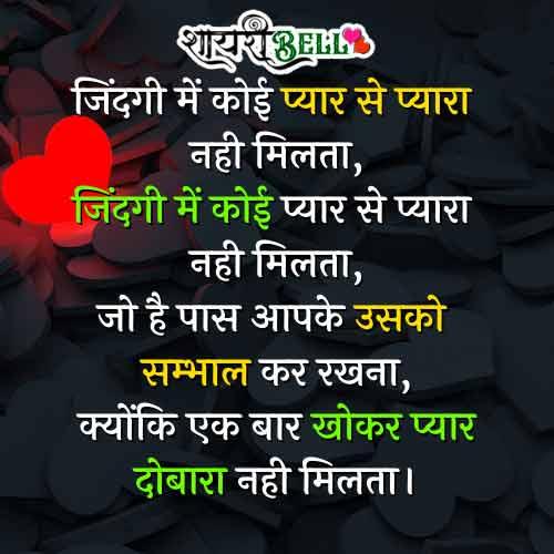love shayari hindi romantic