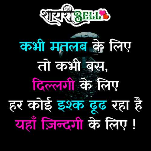 2line hindi shayari