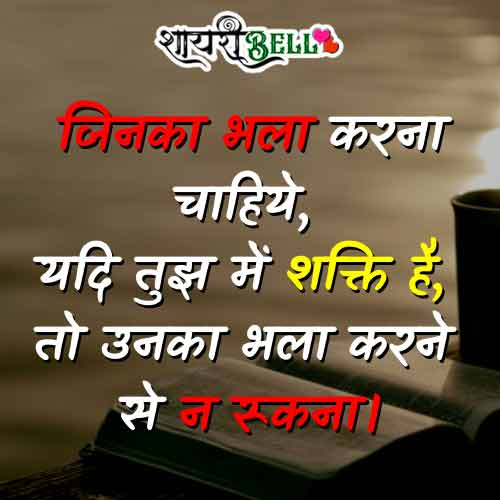 bible ke vachan in hindi