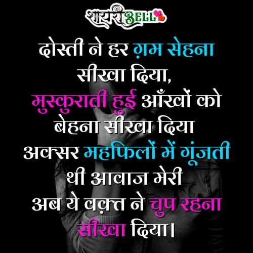 dosti sad shayari in hindi