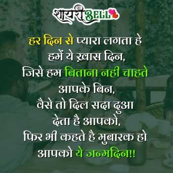 girlfriend birthday wishes hindi