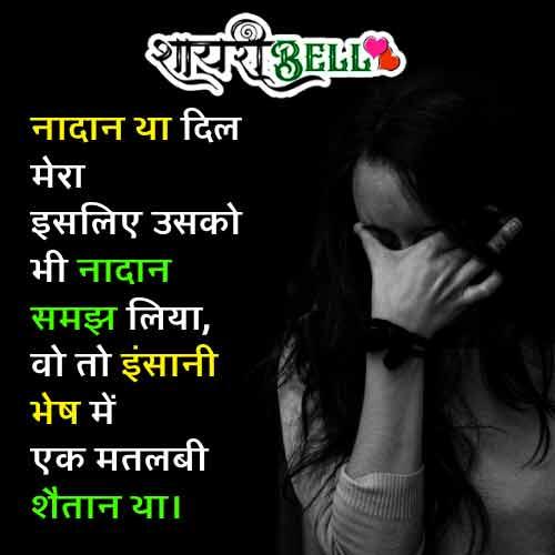 hindi to english shayari