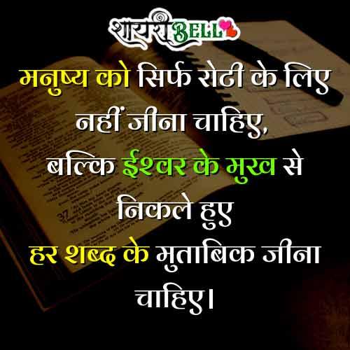 hindi bible verse