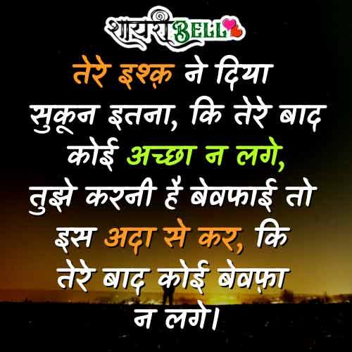 bewafa love shayari hindi