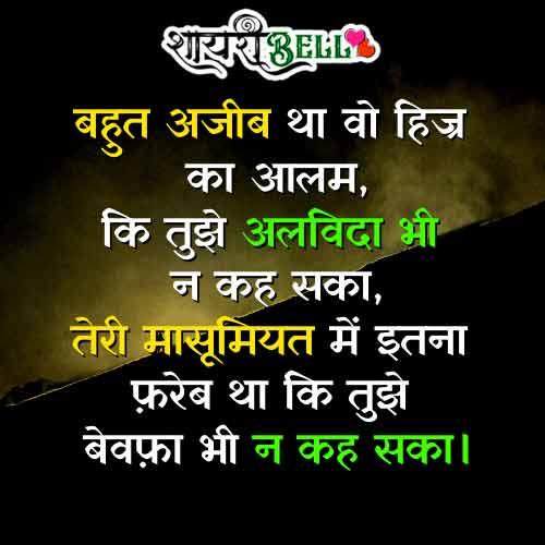 hindi bewafa status