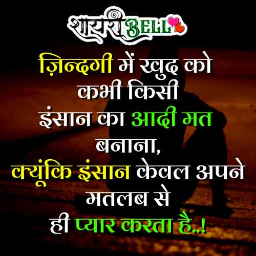 sad shayari for friend