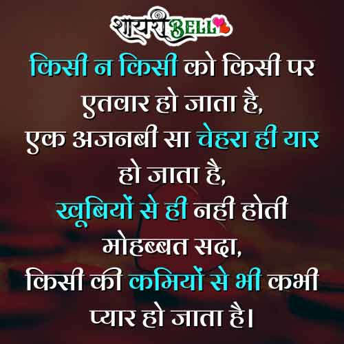 image of love shayari in hindi