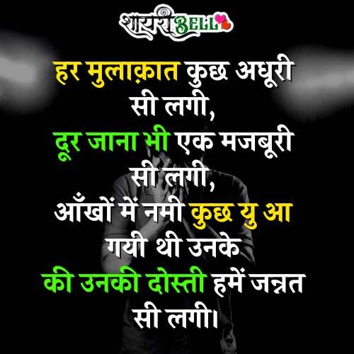 dosti sad shayari hindi