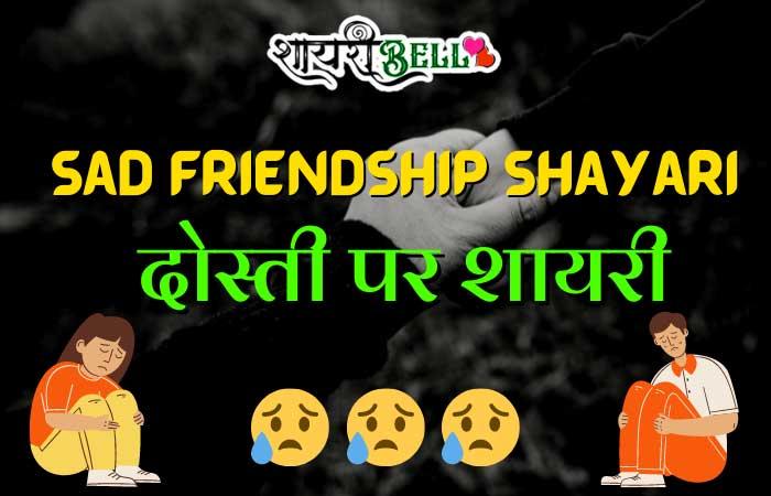 Dosti Sad Shayari