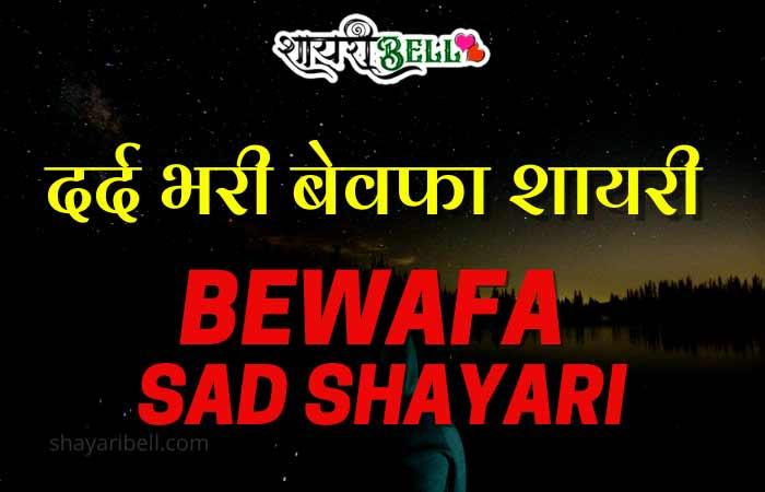 Bewafa Hindi Shayari