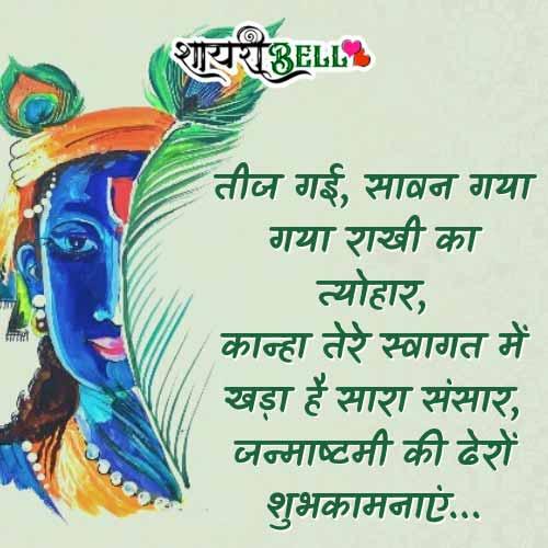 janmashtami wishes in hindi