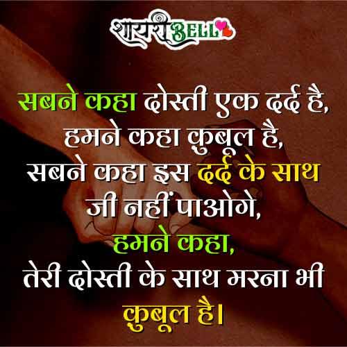 dosti shayari hindi images