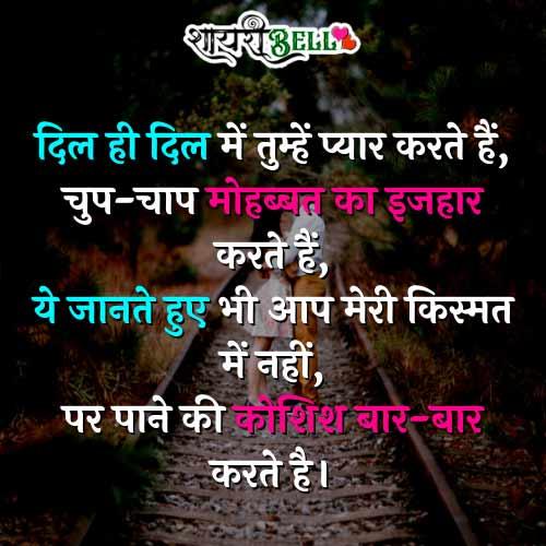 bf hindi me shayari wale