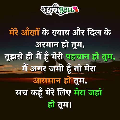 love shayari in hindi for boy friend