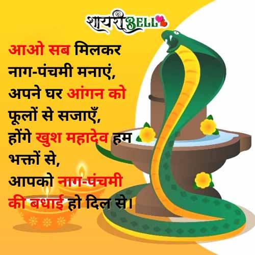 nagpanchami wishes