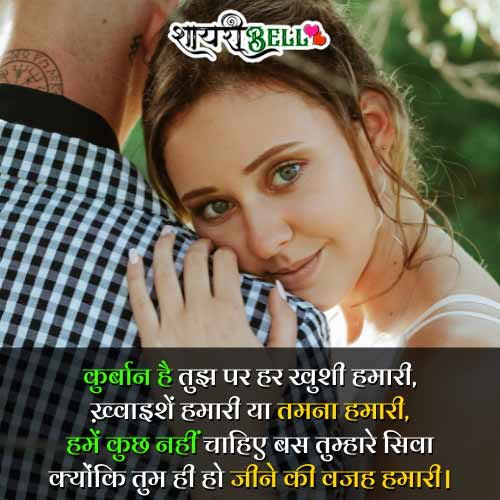 hindi bf shayari hindi mein
