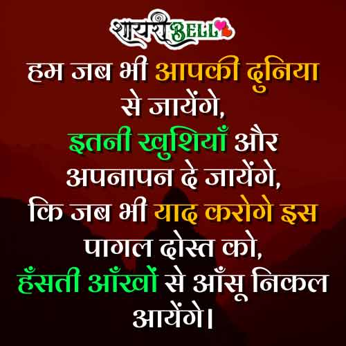 dosti shayari hindi sms