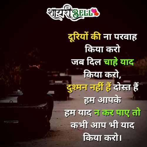 sad dosti shayari in hindi