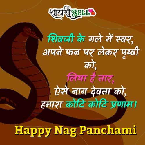 nag panchami ki photo