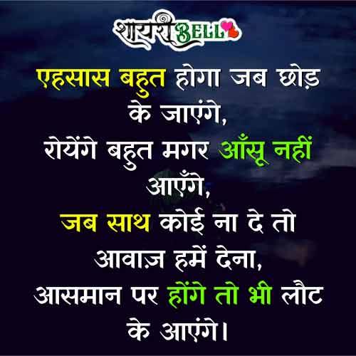 dosti shayari in hindi 2 line